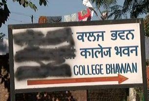 rajiv vandalised in university campus