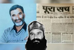 ramchandra chatrapati news against ram rahim