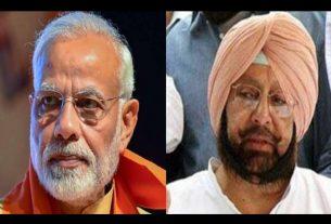 Narender Modi And Capt Amarinder Singh