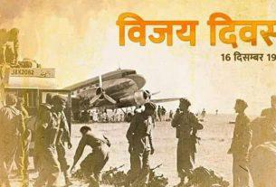 vijay-diwas-16-december-1971
