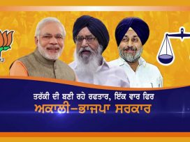 nrc-issue-in-punjab-vidha-sabha-is-trouble-for-akali-dal