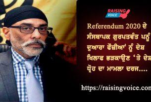 referendum-2020-gurpatwant-singh-pannu-treason