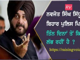 why-bihar-police-has-been-searching-for-navjot-sidhu