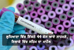 44-corona-positive-cases-in-ludhiana