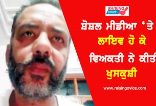 man-commits-suicide-going-live-on-social-media-in-jagraon