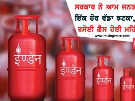 lpg-cylinders-expensive-by-indian-oil-corporation