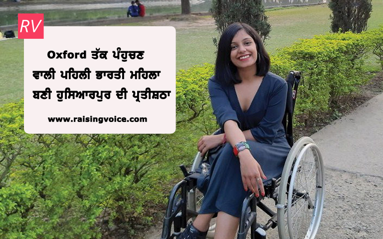 first-indian-wheelchair-student-to-reach-oxford-university