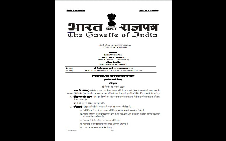 consumer-protection-act-is-implemented-from-today-in-india
