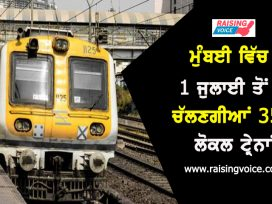 railways-to-expand-350-local-trains-in-mumbai